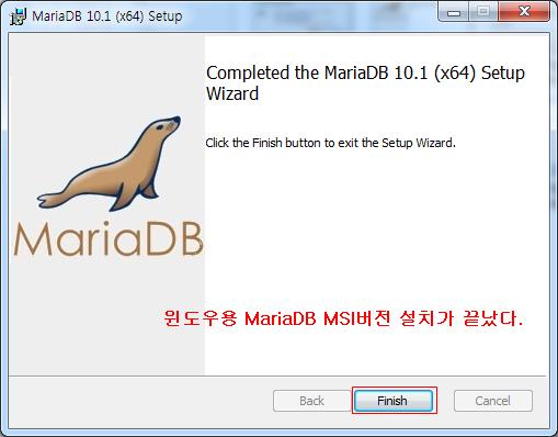 mariadb설치16