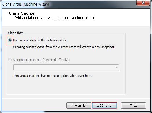 vmware clone 02